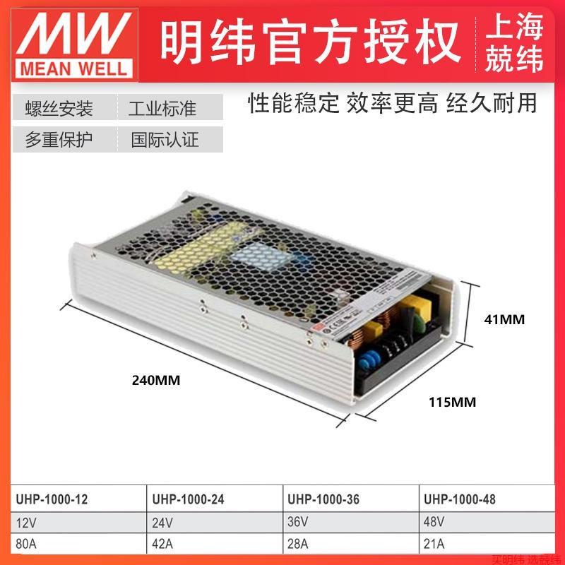 台湾明纬开关电源UHP-1000-12/24/36/48V超薄供应器