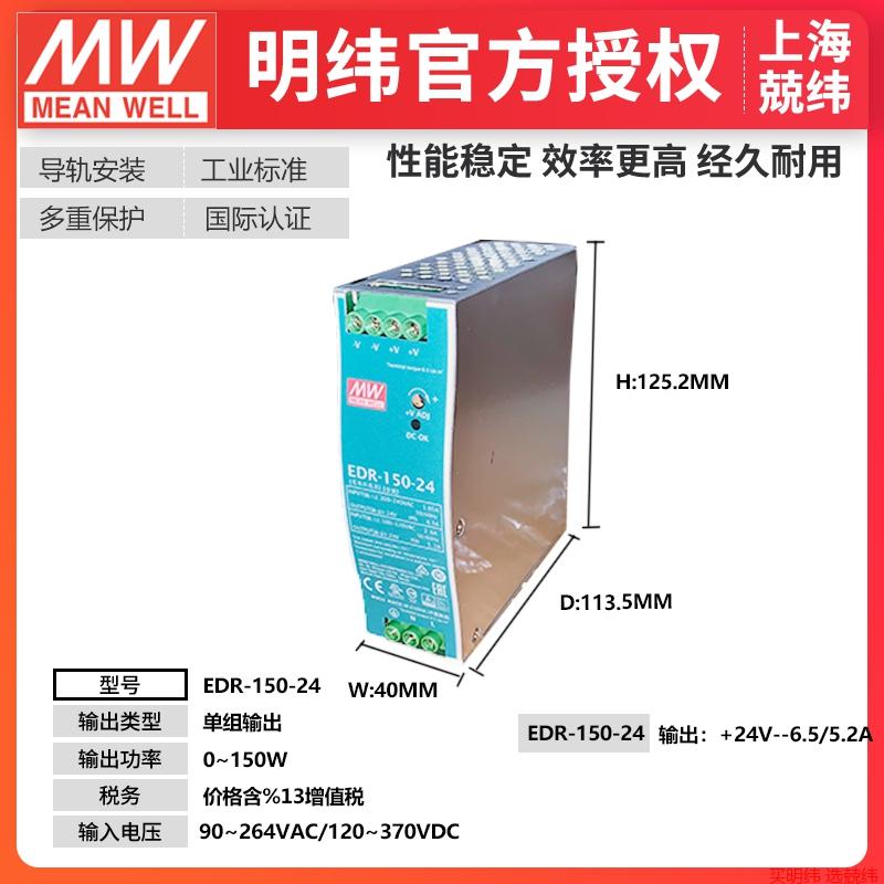 EDR-150-24 150W24V工业用DIN导轨型单组输出