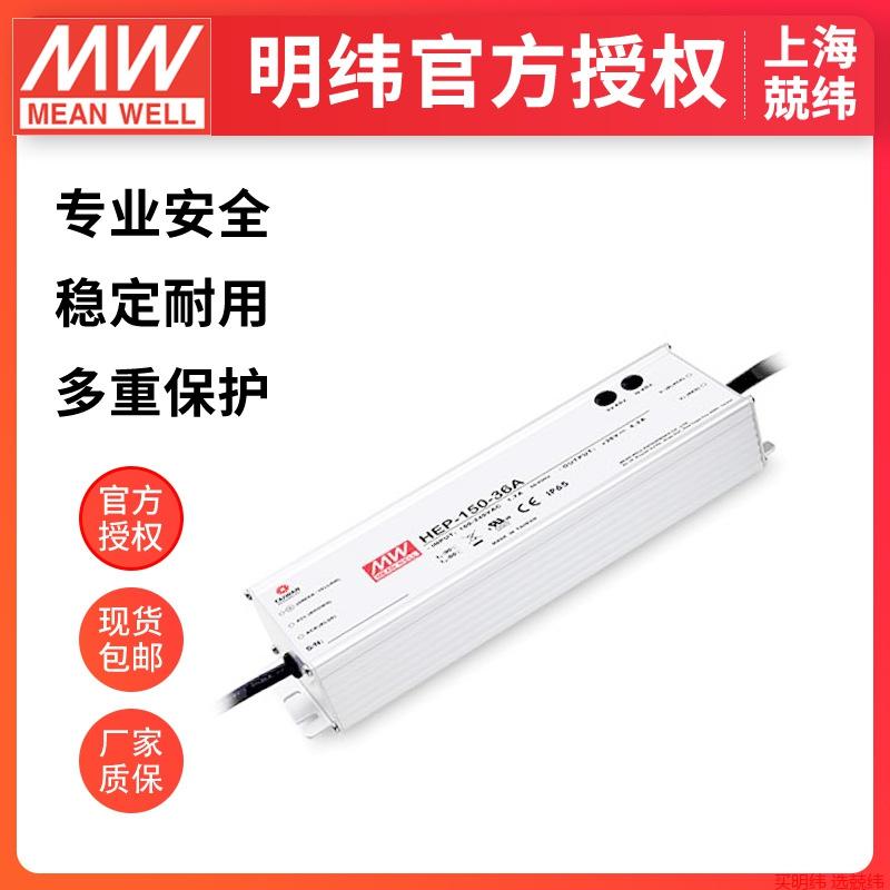 台湾明纬开关电源HEP-