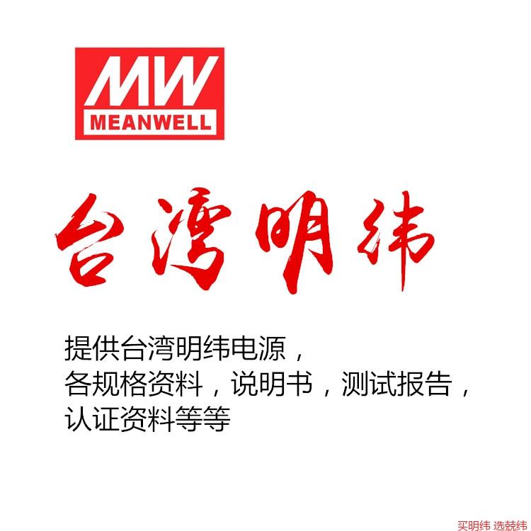 协助提供台湾明纬开关电源